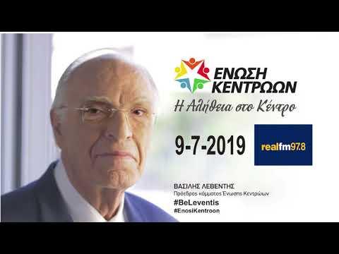 Βασίλης Λεβέντης στον Real FM με το Νίκο Χατζηνικολάου (9-7-2019)