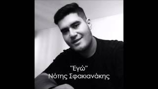 ''Εγώ'' Νότης Σφακιανάκης cover by Γιώργος Ζησιμόπουλος