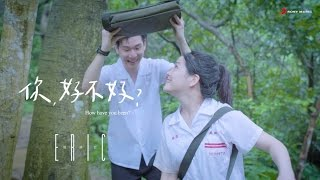 """Eric周興哲《你,好不好? How Have You Been?》Official Teaser 30""""《遺憾拼圖》片尾曲"""