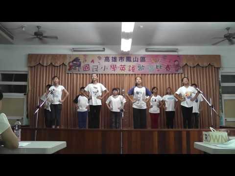 105高雄市國小英語歌唱比賽