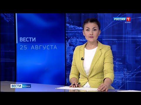 Вести-Коми 25.08.2021