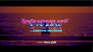 ΕΡΧΕΤΑΙ ΚΑΛΟΚΑΙΡΙ ΚΑΥΤΟ | Stelios MC feat. Dimitris Mentzelos