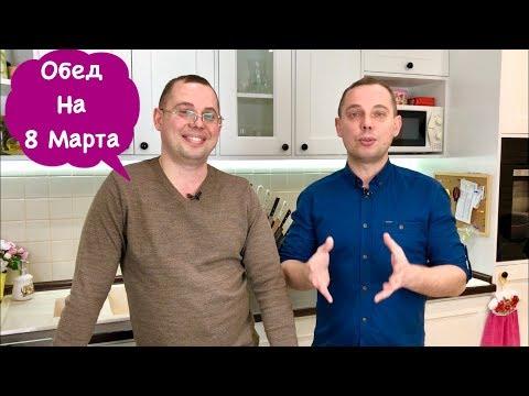 Мужья Готовят Обед 8 марта |Прямой Эфир