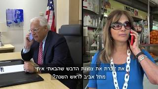 What happened when Ambassador Friedman lost a small item, and Rosh Hashana is almost here...
