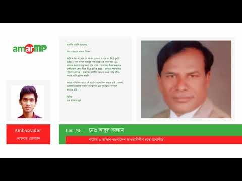 Md. Abul Kalam -মোঃ আবুল কালাম Replied to # AmarMP