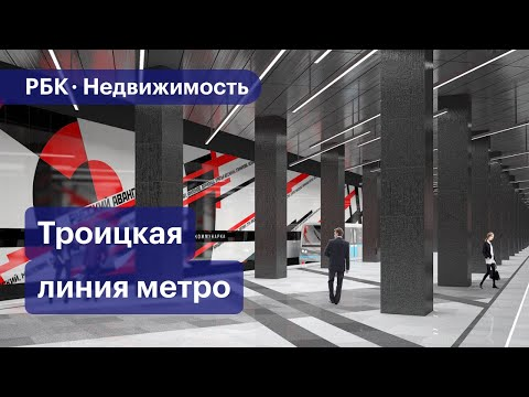 Какой будет новая ветка метро до Коммунарки и Троицка photo