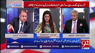 Rauf Klasra explained what should do with PM house? | 6 August 2018 | 92NewsHD