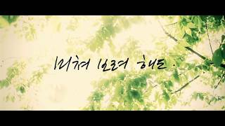Alex - '미쳐보려 해도'(정려원 출연) Teaser from 2nd Album 'JUST LIKE ME'