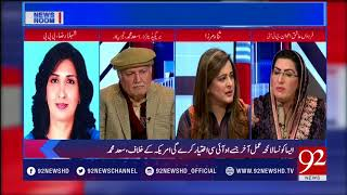 News Room - 13 December 2017 - 92NewsHDPlus