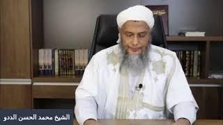 من الشبه المثارة حول المرأة في الإسلام والرد عليها @القناة الرسمية للشيخ محمد الحسن الددو