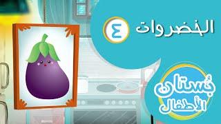 تعلم أسماء الخضروات (٤) فيديو تعليمي للأطفال