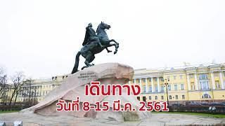 Discovery Russia 8 วัน มอสโก – เซนต์ปีเตอร์สเบิร์ก 8 วัน