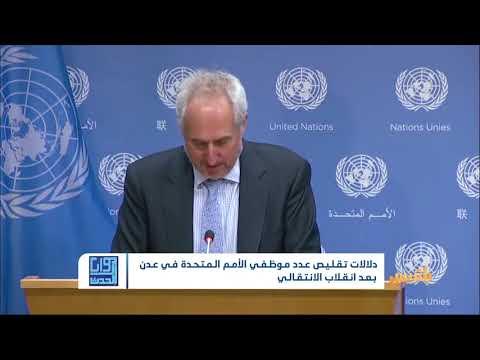 دلالات تقليص عدد موظفي الأمم المتحدة في عدن بعد انقلاب الانتقالي | تقرير: أمين صالح