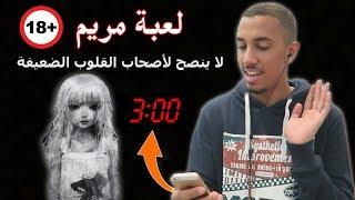 لا تلعب لعبة مريم الساعه 3:00 الفجر !! (دقوا باب بيتي!!)
