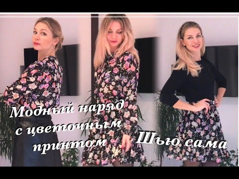 Как сшить модный наряд с цветочным принтом | Модное платье | Шью сама