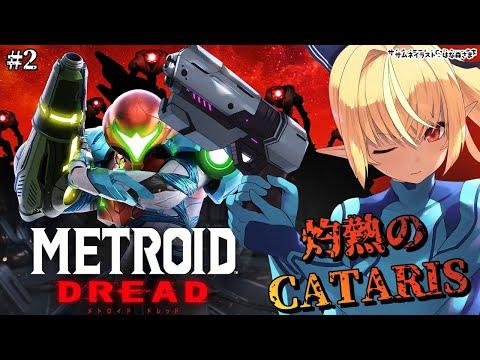 【Metroid Dread】あちゅっ!カタリス暑すぎ!!!#2【ホロライブ/不知火フレア】