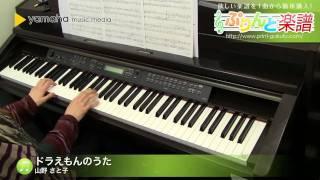 ドラえもんのうた / 山野 さと子 : ピアノ(ソロ) / 上級