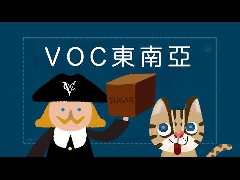 『就決定是你了,巴達維亞!』- 臺灣世界史 第4集 - YouTube