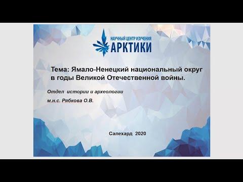 Ямало-Ненецкий национальный округ в годы Великой Отечественной войны