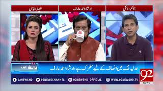 Raey Apni Apni : Inside Story Of Chief Justice and Shahid Khaqan Abbasi Meeting- 31 March 2018