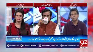 Raey Apni Apni : Inside Story Of Chief Justice and Shahid Khaqan Abbasi Meeting- 31 March 2018