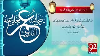 Quote | Hazrat Umer Farooq (RA) | 5 June 2018 | 92NewsHD
