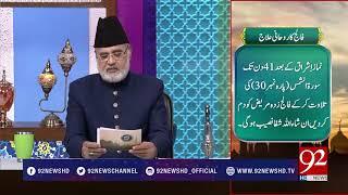 Quote: Hazrat Ali (RA) - 09 February 2018 - 92NewsHDPlus