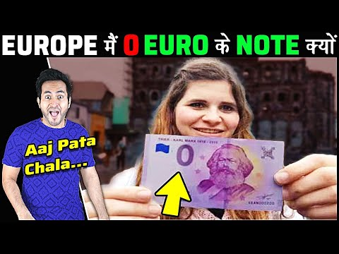 यूरोप 0 EURO के नोट्स क्यों छपवाता है? Why Does Europe have 0 Euro Notes