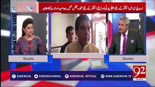 Are oppositions creating difficulties in parliament for Imran khan? | 2 August 2018 | 92NewsHD