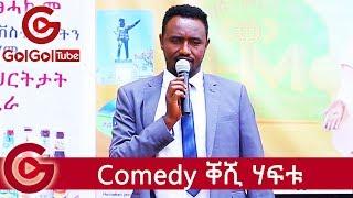 ቐሺ ሃፍቱ ትግርኛ ኮመዲ Keshi Haftu Tigrigna Comedy 2019 HD