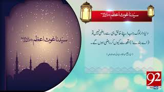 Quote   Hazrat Ghous-ul-Azam (RA)   17 July 2018   92NewsHD