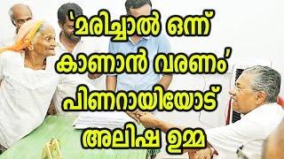 Pinarayi Vijayan Meets Alisha   Oneindia Malayalam