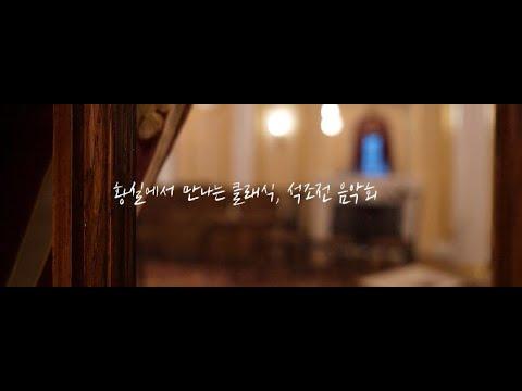 [문화재청 대학생기자단] 황실에서 만나는 클래식, 석조전 음악회