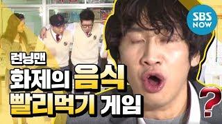 [런닝맨] '화제의 음식 빨리 먹기게임' / 'RunningMan' Review
