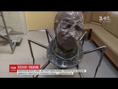 Із голови Леніна, що стояв на Бессарабці, адвокати зробили гігантського павука