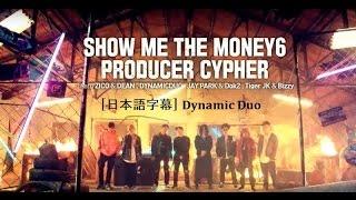 [日本語字幕] SMTM6 PRODUCER CYPHER Dynamic Duo 쇼미더머니