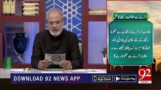 Quote | Hazrat Zain Ul Abideen (RA) | Subh E Noor | 8 Oct 2018 | 92NewsHD