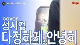 [일소라] 일반인 안보빈 - 다정하게, 안녕히 (성시경) 구르미 그린 달빛 OST cover
