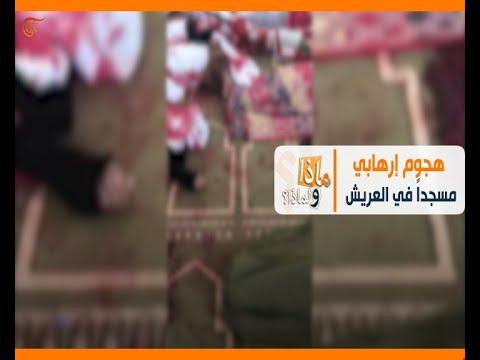 ماذا ولماذا؟ ماذا ولماذا؟: هجوم إرهابي يستهدف مسجداً ...
