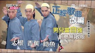 綜藝大熱門『黃飛鴻三兄弟』|香蕉 大根 鯰魚哥