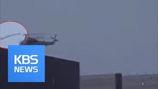 Marine Helicopter Crash / KBS뉴스(News)
