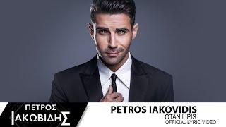 Πέτρος Ιακωβίδης - Όταν Λείπεις | Petros Iakovidis - Otan Lipis (Official Lyric Video)