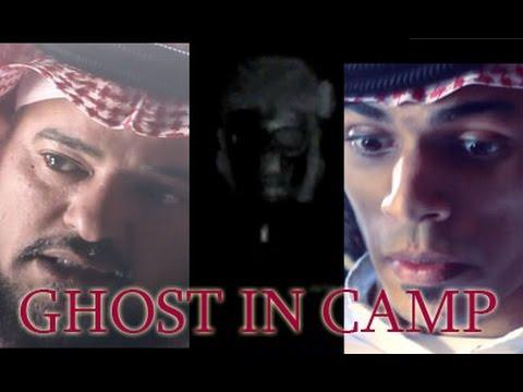 GHOST IN CAMP FILM 2015 فلم الشبح في المخيم