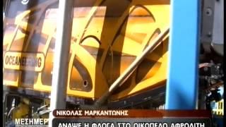 Άναψε η φλόγα στο οικόπεδο 12 της Κυπριακής ΑΟΖ