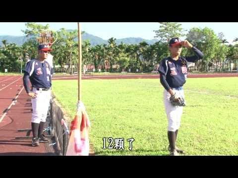 【把愛傳出去】20140201 - 青春棒球夢 - YouTube