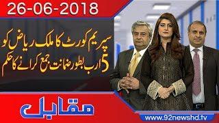 Muqabil   Malik Riaz Barred From Selling Any Property   Rauf Klasra   26 June 2018   92NewsHD
