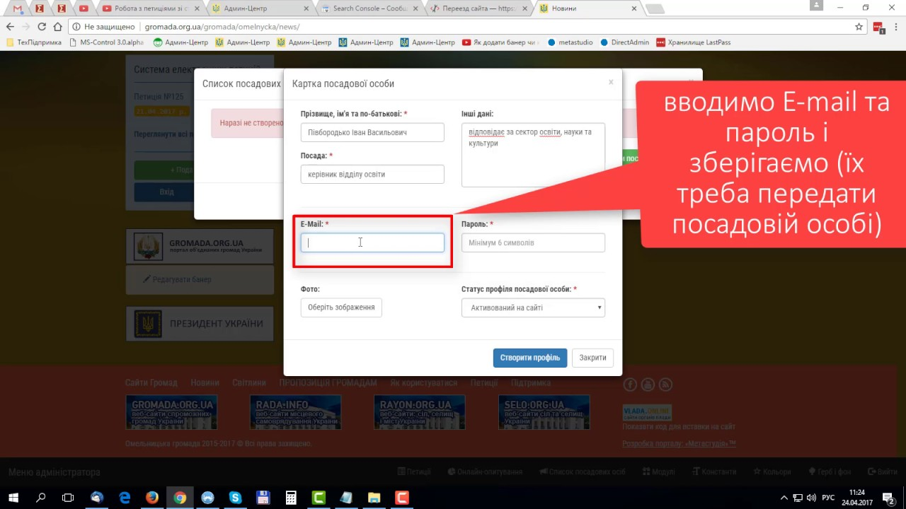Робота з посадовими особами зі сторони адміністратора сайту на платформі vlada.online