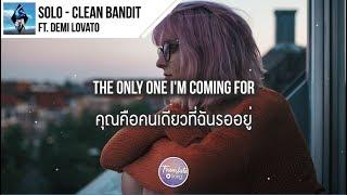 แปลเพลง Solo - Clean Bandit ft. Demi Lovato