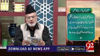 Nuskha | Quran ko yaad krny ka amal | 25 Nov 2018 | Headlines | 92NewsHD
