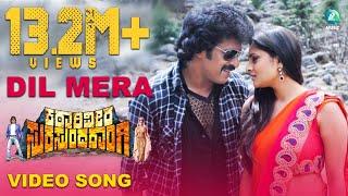 Katari Veera Surasundarangi Kannada Movie   Dil Mera   Video Song HD   Upendra, Ramya Hot width=